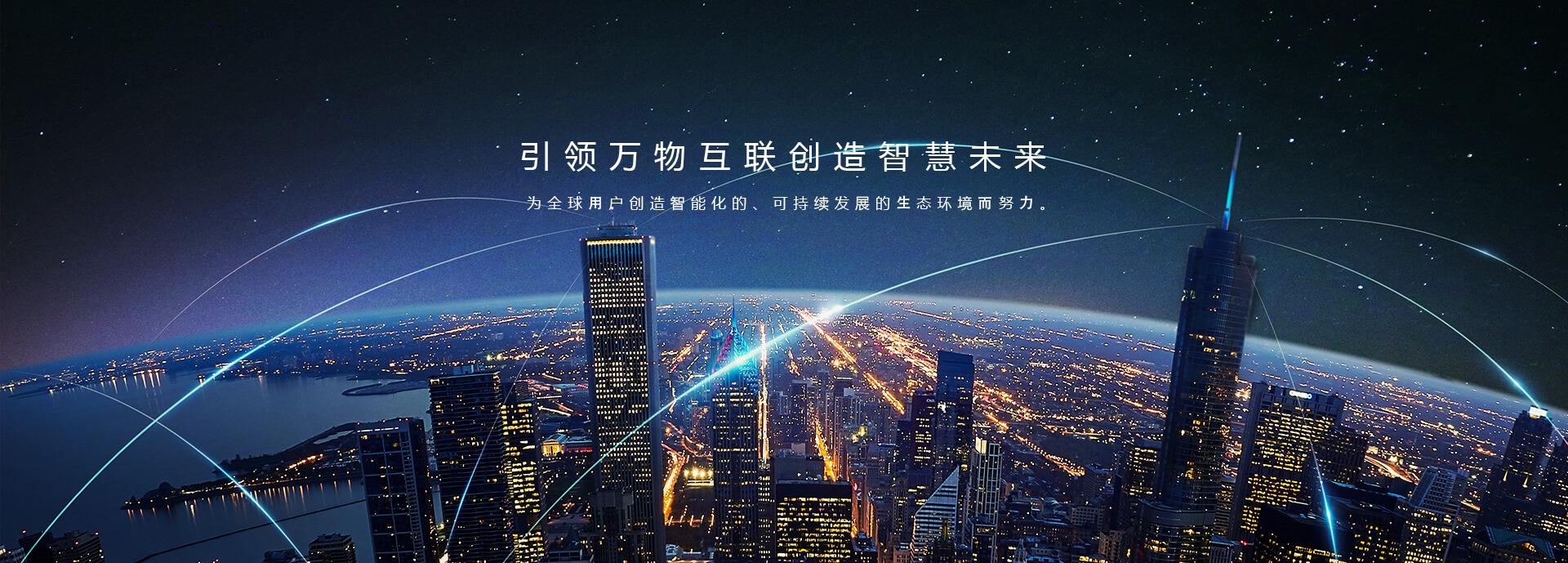 资讯_产品中心-智能家居产品-聪明屋智能家居-深圳智能家居系统提供商